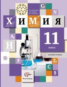КузнецоваН.Е., ЛевкинА.Н., ШаталовМ.А. - Химия. Базовый уровень. 11класс. Учебник обложка книги