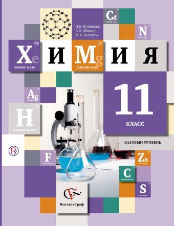 Химия. Базовый уровень. 11класс. Учебник КузнецоваН.Е., ЛевкинА.Н., ШаталовМ.А.
