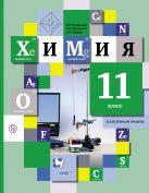 Химия. Углубленный уровень. 11класс. Учебник