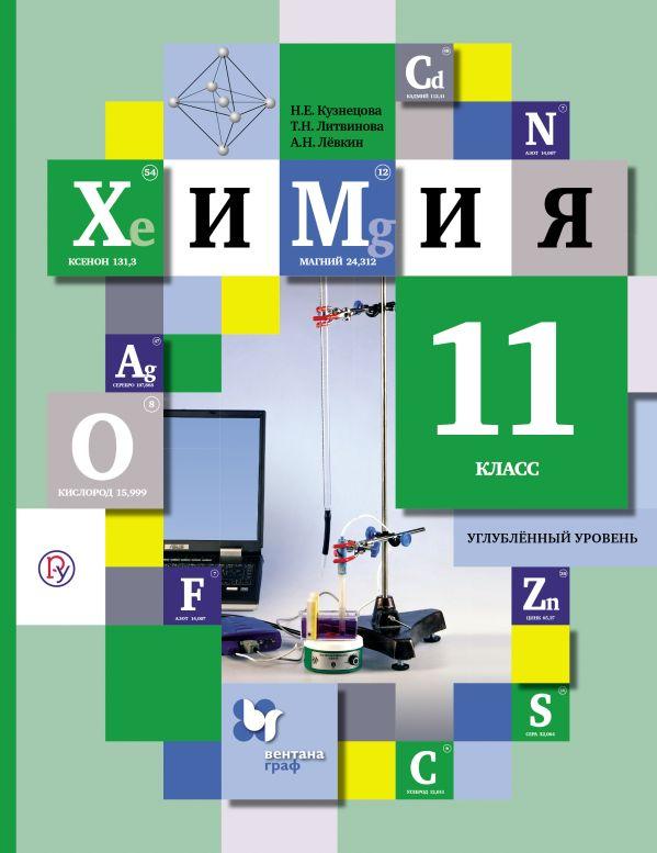 Химия. Углубленный уровень. 11класс. Учебник КузнецоваН.Е., ЛитвиноваТ.Н., ЛевкинА.Н.