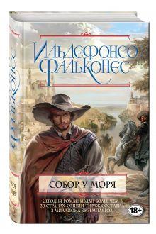 Фальконес И. - Собор у моря обложка книги
