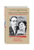 Щербаков А.С. - Шелопут и Королева. Моя жизнь с Галиной Щербаковой' обложка книги