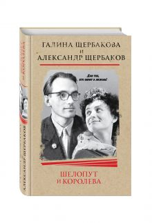 Щербаков А.С. - Шелопут и Королева. Моя жизнь с Галиной Щербаковой обложка книги