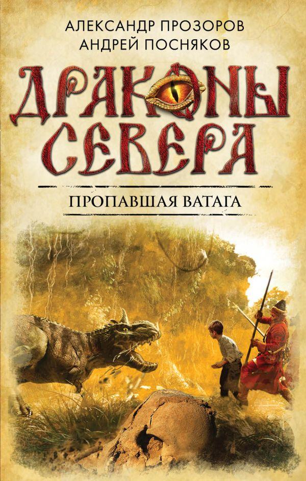Пропавшая ватага Прозоров А.Д., Посняков А.А.