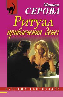 Серова М.С. - Ритуал привлечения денег обложка книги