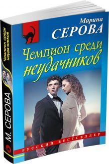Серова М.С. - Чемпион среди неудачников обложка книги