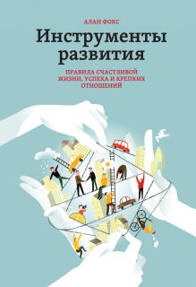 Фокс А. - Инструменты развития. Правила счастливой жизни, успеха и крепких отношений обложка книги