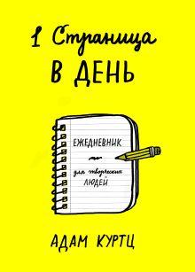 Куртц А. - 1 страница в день. Ежедневник для творческих людей обложка книги