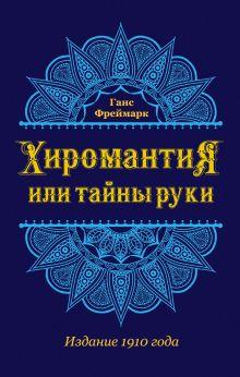 Фреймарк Г. - Хиромантия, или Тайны руки обложка книги