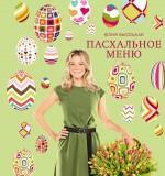 Высоцкая Ю.А. - Пасхальное меню обложка книги