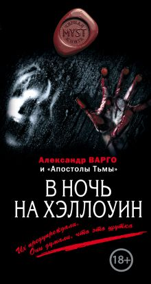 Варго А. - В ночь на Хэллоуин обложка книги