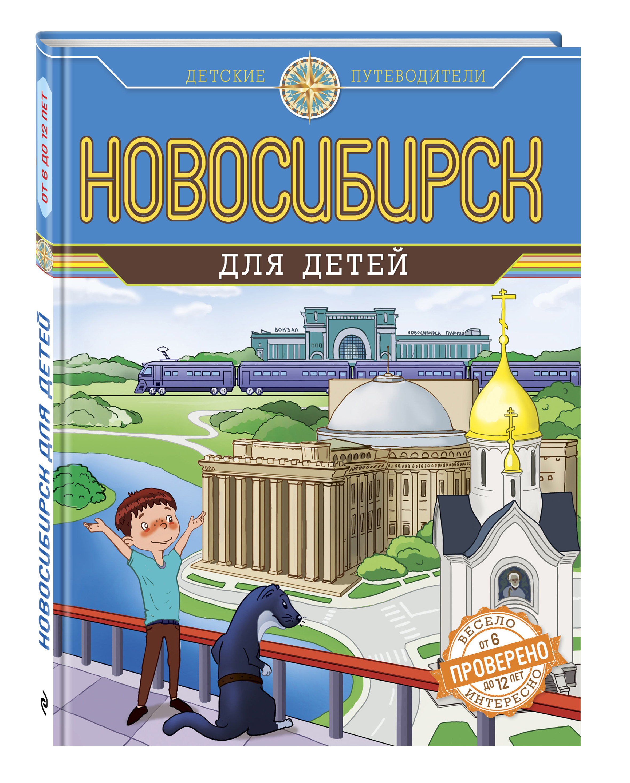 Новосибирск для детей (от 6 до 12 лет)