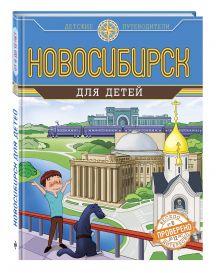 Андрианова Н.А. - Новосибирск для детей (от 6 до 12 лет) обложка книги