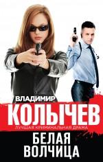 Колычев В.Г. - Белая волчица обложка книги