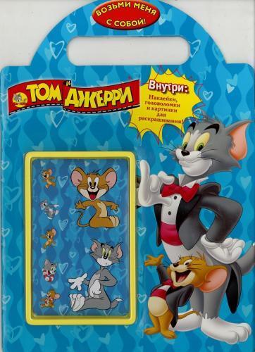 Том и Джерри. Возьми меня с собой!