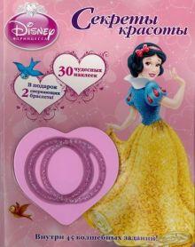 Секреты красоты. Принцессы Развивающая книжка с наклейками.