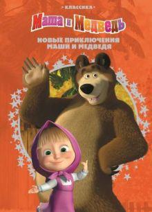 - Новые приключения Маши и Медведя. Маша и Медведь. Классика. обложка книги