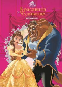 - Красавица и Чудовище Классика. обложка книги