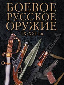 Шарковский Д.М. - Боевое русское оружие. IX - XXI вв. обложка книги
