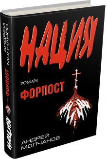 Молчанов А.А. - Форпост обложка книги