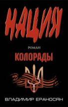 Ераносян В. - Колорады' обложка книги