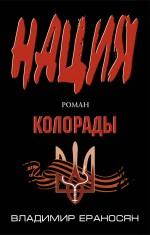Ераносян В. - Колорады обложка книги