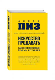 Пиз А. - Искусство продавать. Самые эффективные приемы и техники (нов оф) обложка книги