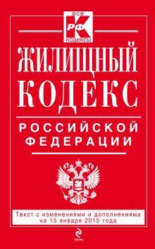 Обложка Жилищный кодекс Российской Федерации : текст с изм. и доп. на 15 января 2015 г.