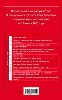 Обложка сзади Жилищный кодекс Российской Федерации : текст с изм. и доп. на 15 января 2015 г.