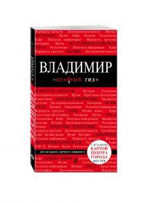 - Владимир обложка книги