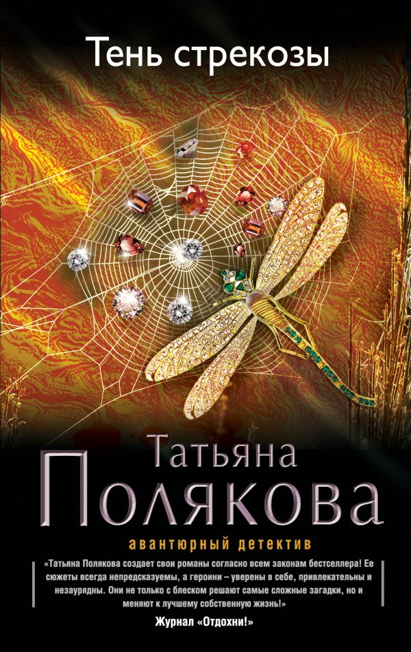 Тень стрекозы. Татьяна Полякова