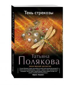 Полякова Т.В. - Тень стрекозы обложка книги