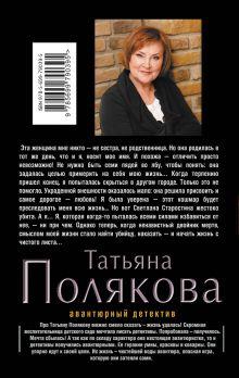 Обложка сзади Тень стрекозы Татьяна Полякова