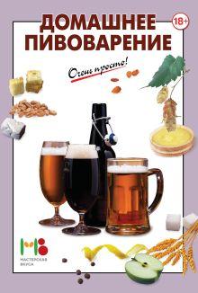 - Домашнее пивоварение обложка книги