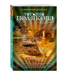 Полякова Т.В. - Закон семи обложка книги