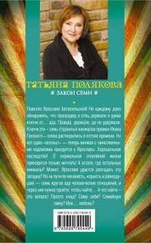 Обложка сзади Закон семи Татьяна Полякова