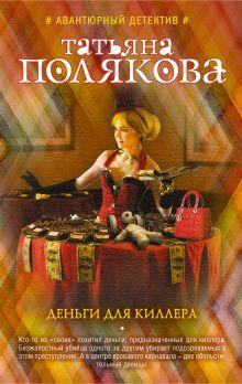 Обложка Деньги для киллера Татьяна Полякова