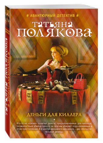 Деньги для киллера Полякова Т.В.