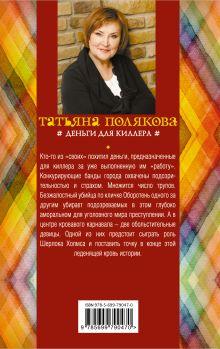 Обложка сзади Деньги для киллера Татьяна Полякова