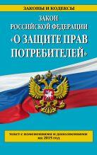 """Закон РФ """"О защите прав потребителей"""": текст с изм. и доп. на 2015 год"""