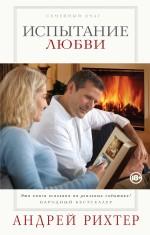 Рихтер А. - Испытание любви обложка книги