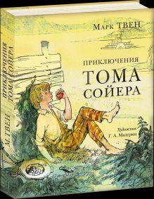 Твен М.; Пер. с англ. К.И. Чук - Приключения Тома Сойера обложка книги