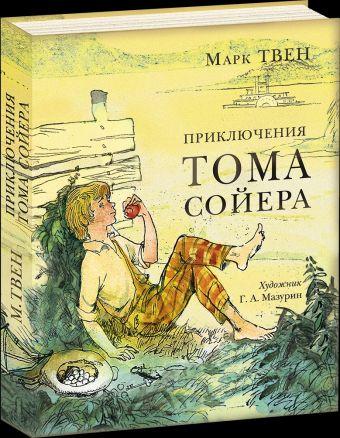 Приключения Тома Сойера Твен М.; Пер. с англ. К.И. Чук