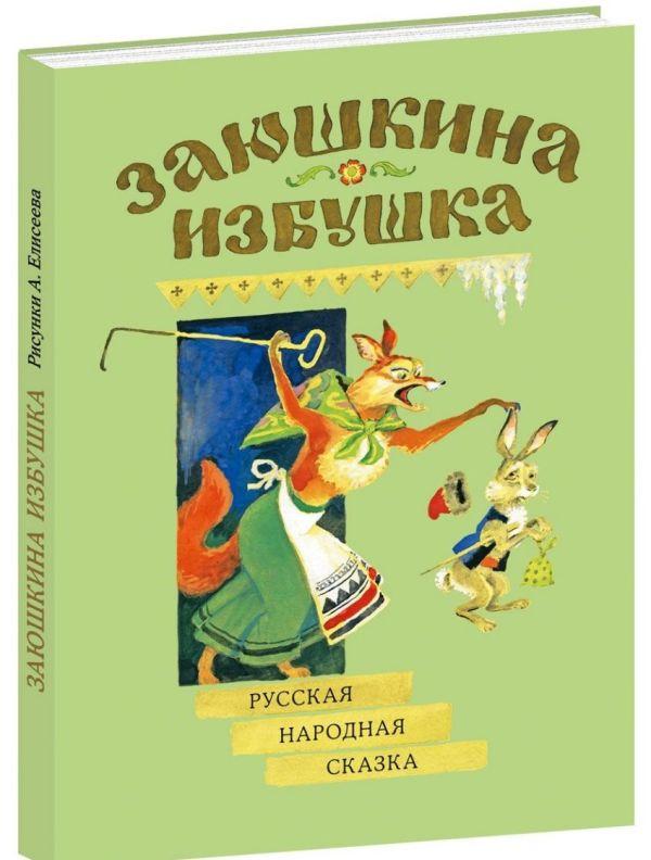 Заюшкина избушка. Русская народная сказка Афанасьев А.Н.