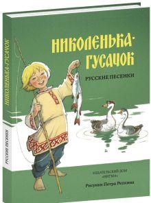 - Николенька-гусачок. Русские песенки обложка книги