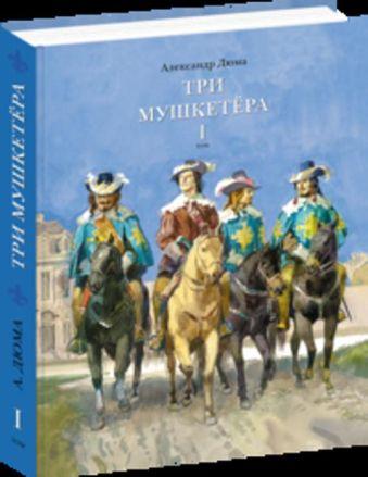 Три мушкетёра. В 2-х томах Дюма А.; Пер. с фр. В.С. Вальд