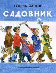 Сапгир Г.В. - Садовник обложка книги