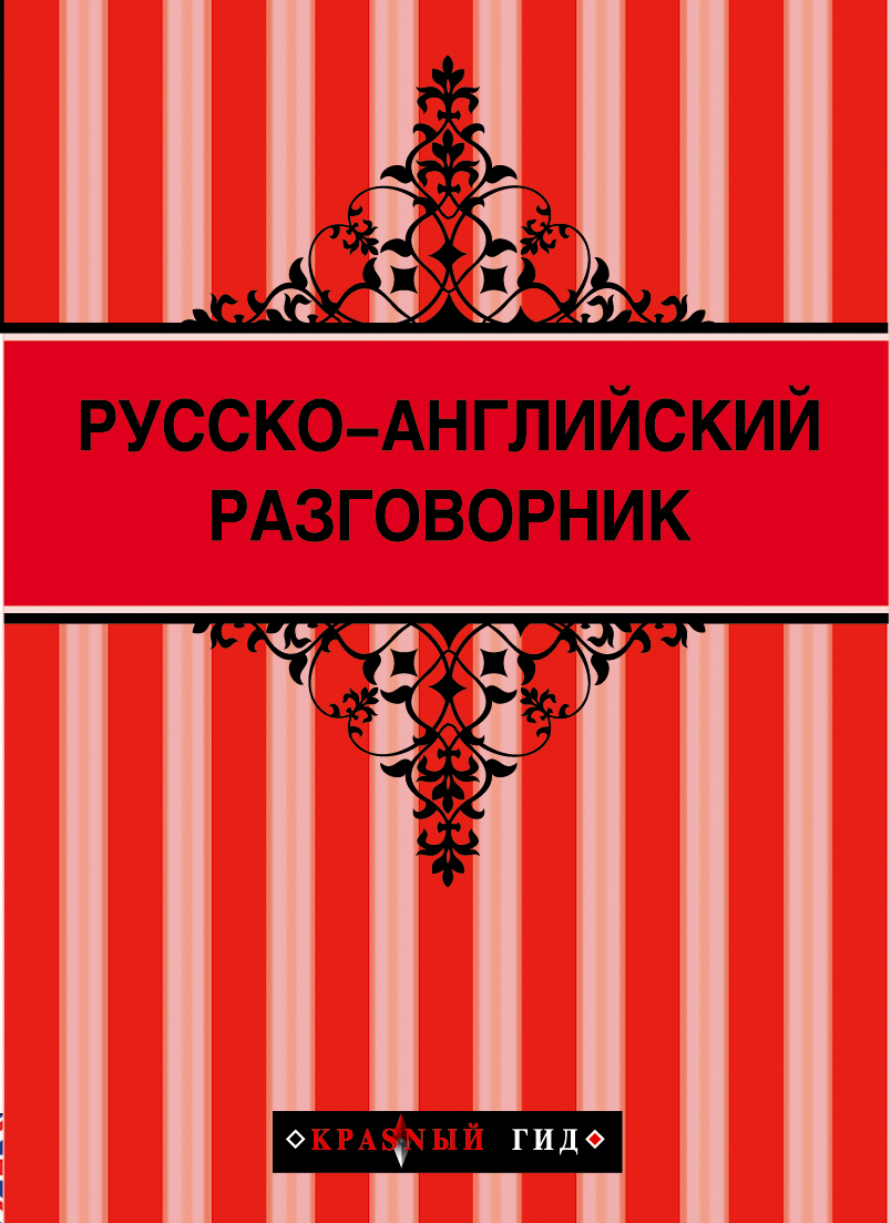 Русско-английский разговорник 2-е изд. (новое оформление)