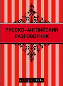 Рэмптон Г. - Русско-английский разговорник 2-е изд. (новое оформление) обложка книги