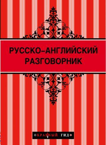 Русско-английский разговорник 2-е изд. (новое оформление) Рэмптон Г.